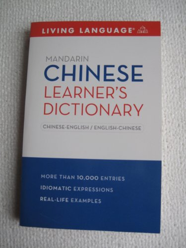 9781400024520: Complete Chinese (Mandarin): The Basics (Dictionary) (LL(R) Complete Basic Courses)