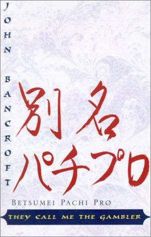 They Call Me the Gambler: Betsumei Pachi Pro: Bancroft, John