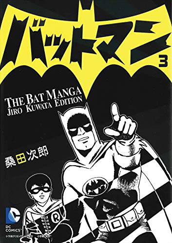9781401257569: Batman: The Jiro Kuwata Batmanga Vol. 3: The Classic Manga Available in English in Its Entirety for the First Time!