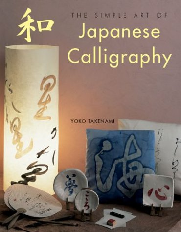 The Simple Art of Japanese Calligraphy: Takenami, Yoko; Tsuruka, Kakko