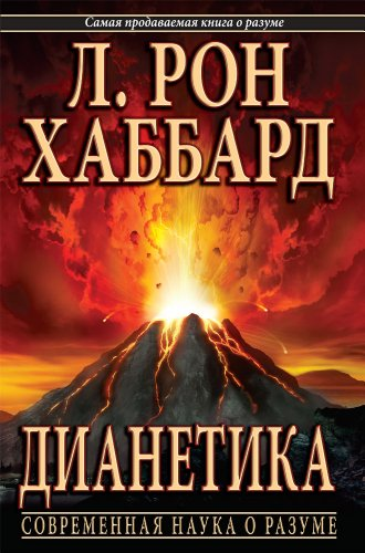 Dianetics: The Modern Science of Mental Health (Russian Edition): L. Ron Hubbard