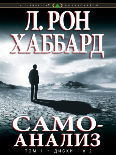 9781403152572: Self Analysis (Russian) (Russian Edition)
