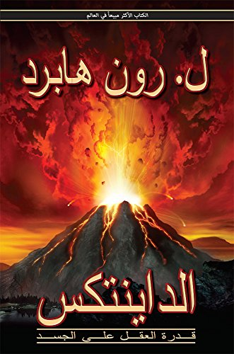 9781403153869: Dianetics: The Modern Science of Mental Health (Arabic Edition)