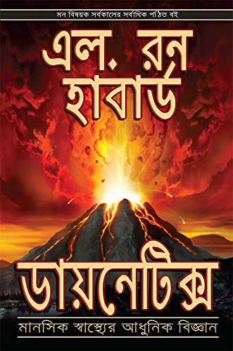 9781403153876: Dianetics: The Modern Science of Mental Health (Bengali edition)