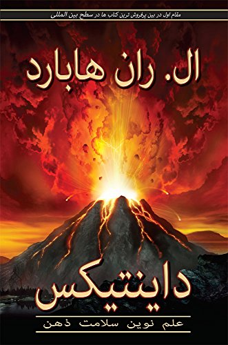 9781403153937: Dianetics: The Modern Science of Mental Health (Farsi edition)