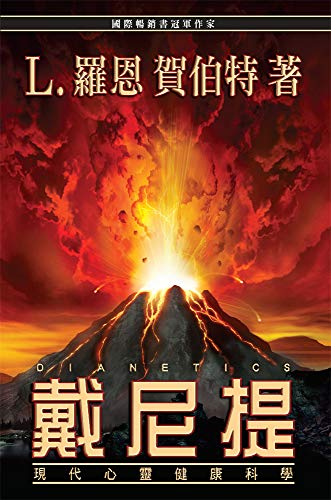 9781403154132: Dianetics: The Modern Science of Mental Health (Chinese Traditional) (Chinese Edition)