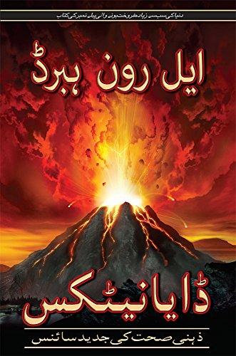 9781403154170: Dianetics: The Modern Science of Mental Health (Urdu edition)
