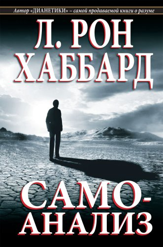 9781403170019: Self Analysis (Russian Edition)
