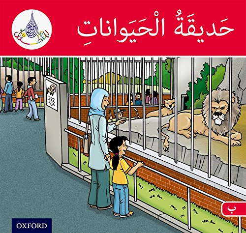 9781408524534: Arabic Club Readers: Red Band: The Zoo (Arabic Club Pink Readers)
