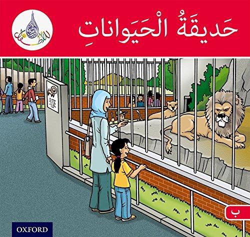9781408524534: Arabic Club Readers: Red Band: The Zoo (Arabic Club Pink Readers)