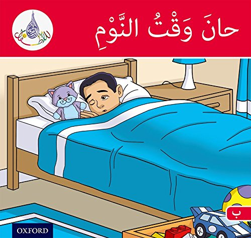 9781408524572: Arabic Club Readers: Red Band: It's Time to Sleep (Arabic Club Pink Readers)