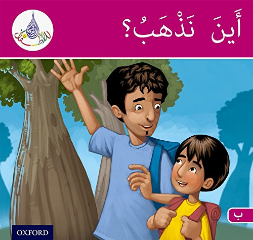 9781408524589: Arabic Club Readers: Pink Band: Where Are We Going? (Arabic Club Pink Readers)