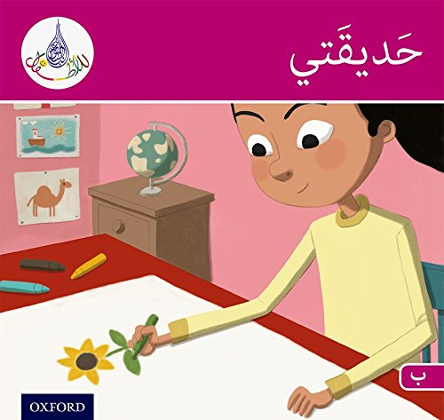 9781408524619: Arabic Club Readers: Pink Band: My Garden (Arabic Club Pink Readers)