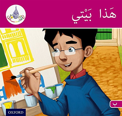 9781408524626: Arabic Club Readers: Pink Band: My House (Arabic Club Pink Readers) (Arabic Edition)