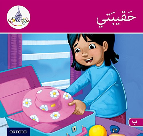 9781408524633: The Arabic Club Readers: Pink B Band: My Suitcase