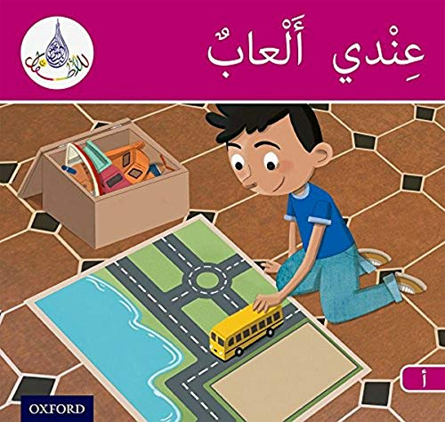 9781408524640: Arabic Club Readers: Pink Band: I Have Toys (Arabic Club Pink Readers)
