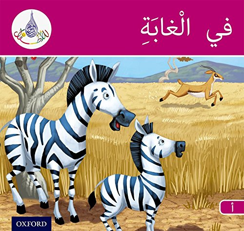 9781408524657: Arabic Club Readers: Pink Band: In the Jungle (Arabic Club Red Readers)