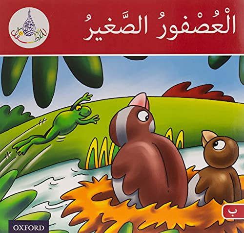 9781408524671: Arabic Club Readers: Red Band: The Small Sparrow (Arabic Club Red Readers)