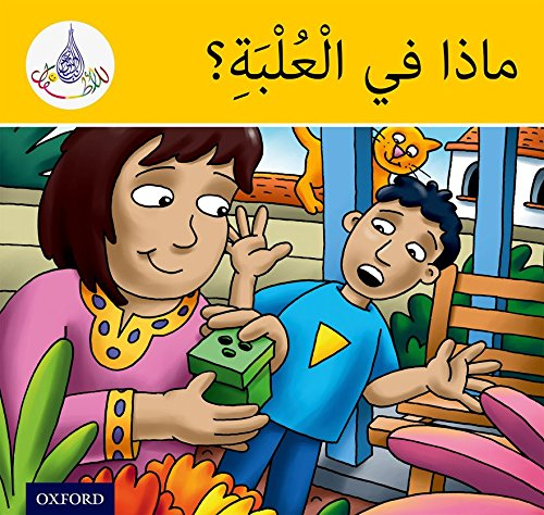 9781408524688: Arabic Club Readers: Yellow Band: What's in the Box? (Arabic Club Red Readers)