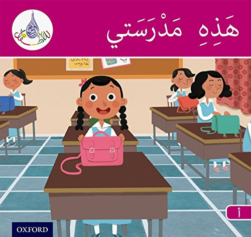 9781408524695: The Arabic Club Readers: Pink Band A: This is my School
