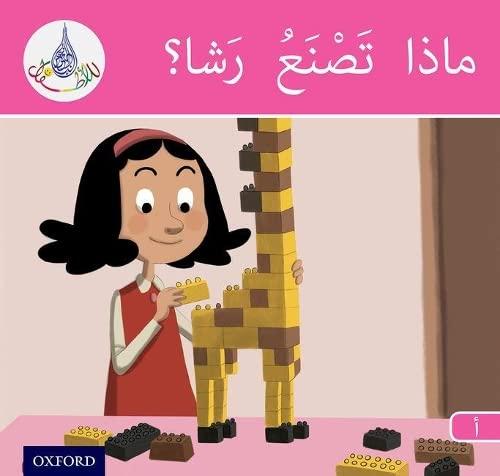9781408524725: Arabic Club Readers: Pink Band: What Is Rasha Making? (Arabic Club Red Readers)