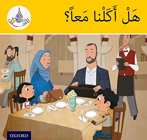 9781408524770: The Arabic Club Readers: Yellow Band: Did We Eat Together?