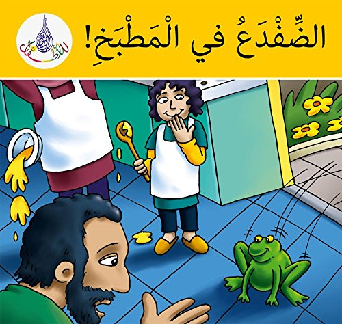 9781408524787: Arabic Club Readers: Yellow Band: There's a Frog in the Kitchen (Arabic Club Yellow Readers)