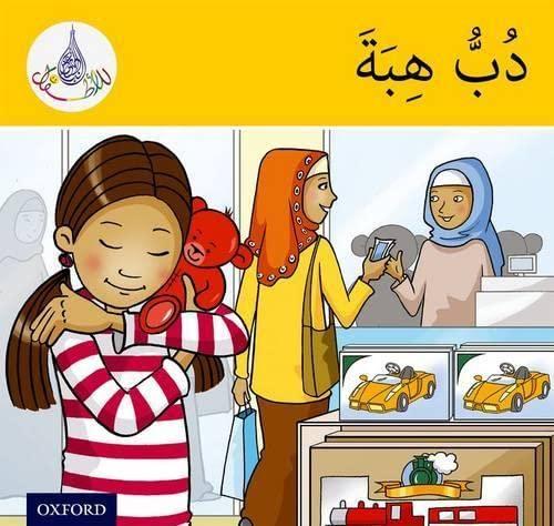 9781408524817: The Arabic Club Readers: Yellow Band: Hiba's Teddy Bear