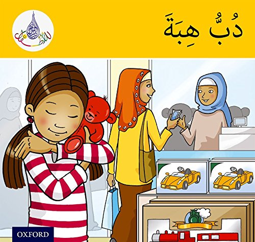 9781408524817: The Arabic Club Readers: Yellow Band: Hiba's Teddy Bear
