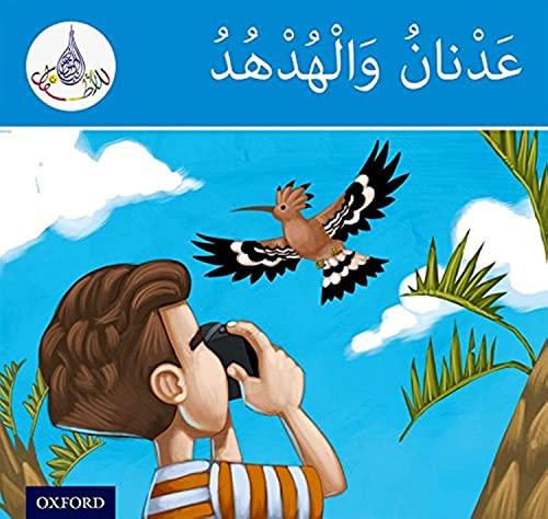 Arabic Club Readers: Blue Band: Adnan and