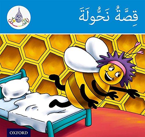 9781408524947: Arabic Readers Club: Blue Band: Nahoula's Story (Arabic Club Blue Readers)