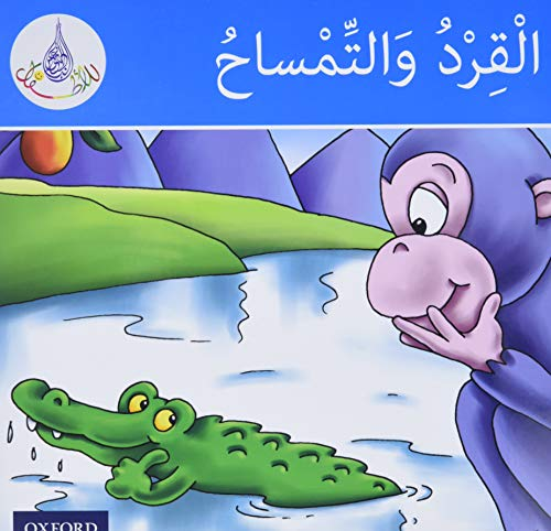 9781408524978: Arabic Club Readers: Blue Band: The Monkey and the Crocodile (Arabic Club Blue Readers)