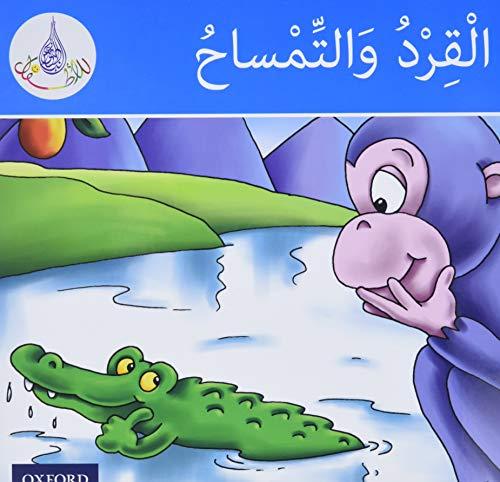 Arabic Club Readers: Blue Band: The Monkey: Hamiduddin, Rabab