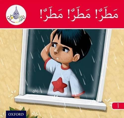 9781408524992: Arabic Club Readers: Red Band: Rain, Rain, Rain (Arabic Club Blue Readers)