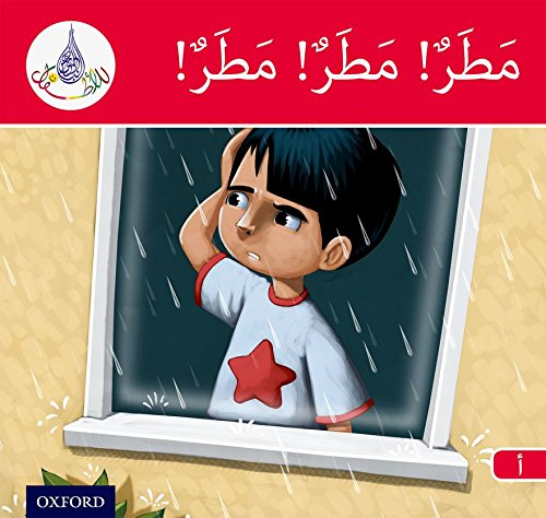 9781408524992: Arabic Club Readers: Red Band: Rain, Rain, Rain (Arabic Club Blue Readers)