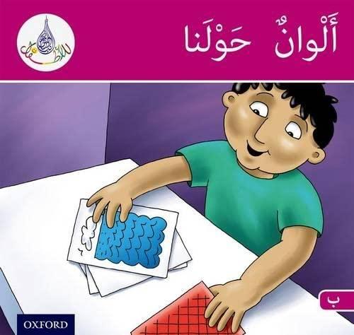 9781408525005: Arabic Club Readers: Pink Band: Colors Around Us (Arabic Club Blue Readers)