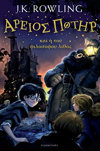 9781408866160: Harry Potter and the Philosopher's Stone Ancient Greek (English and Ancient Greek Edition)