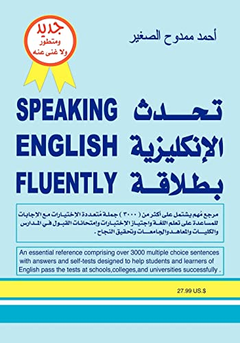 Speaking English Fluently (Paperback): Ahmad Mamdouh Al-Saghir