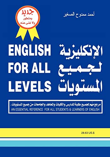 English for All Levels: An Essential Reference: Al Saghir, Ahmad