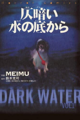 9781413900446: Dark Water