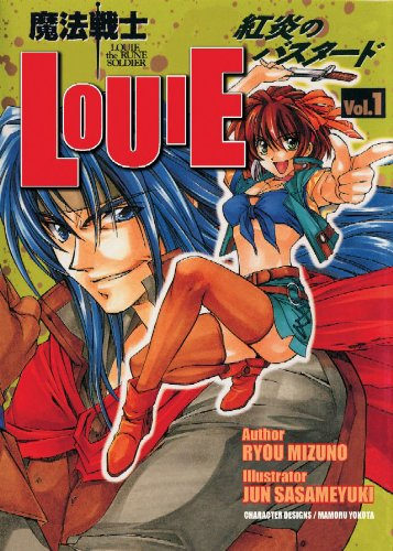 Louie the Rune Soldier, Vol. 1