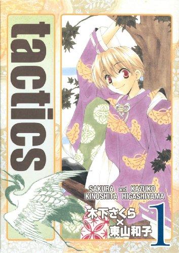 9781413901788: Tactics Volume 1 (v. 1)