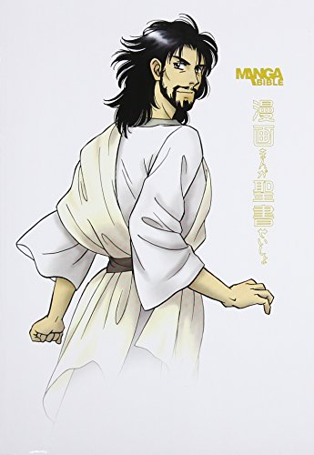 9781414316796: Manga Slimline Reference Bible-NLT