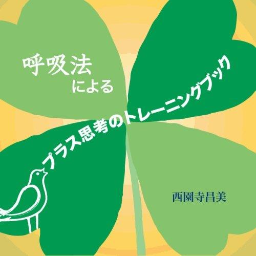 9781419630774: Kokyuho ni yoru plus shiko no training book (Japanese Edition)