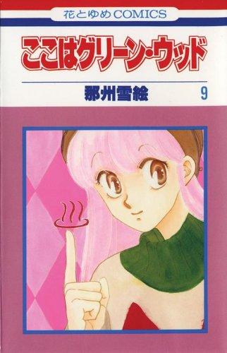 Here is Greenwood, Vol. 9: Yukie Nasu