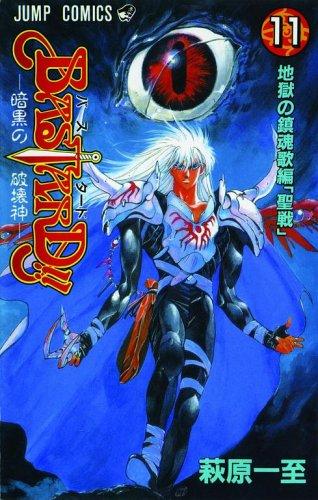 9781421503790: Bastard!! Heavy Metal, Dark Fantasy, Vol. 11