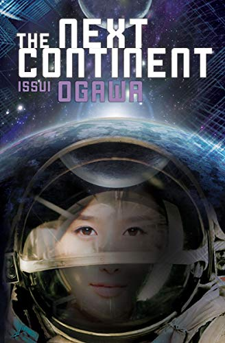 9781421534411: The Next Continent (Novel)