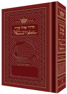 Pocket Size - Women's Siddur - Ohel: Rabbi Dovid Weinberger