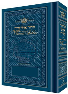 Full Size - Women's Siddur - Ohel: Rabbi Dovid Weinberger