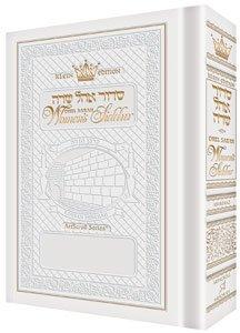 9781422600801: Full Size - Women's Siddur - Ohel Sarah - Sefard -The Klein Ed. - Ultra White